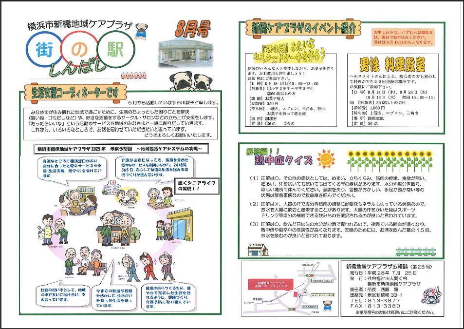広報誌8月号①