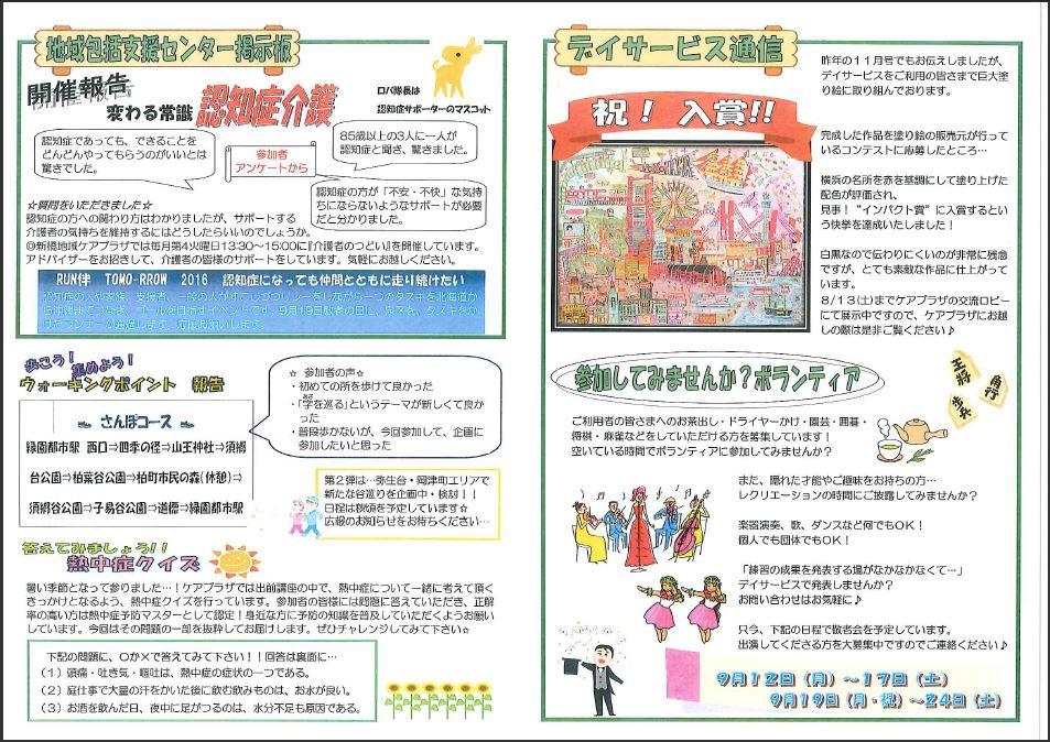広報誌8月号②