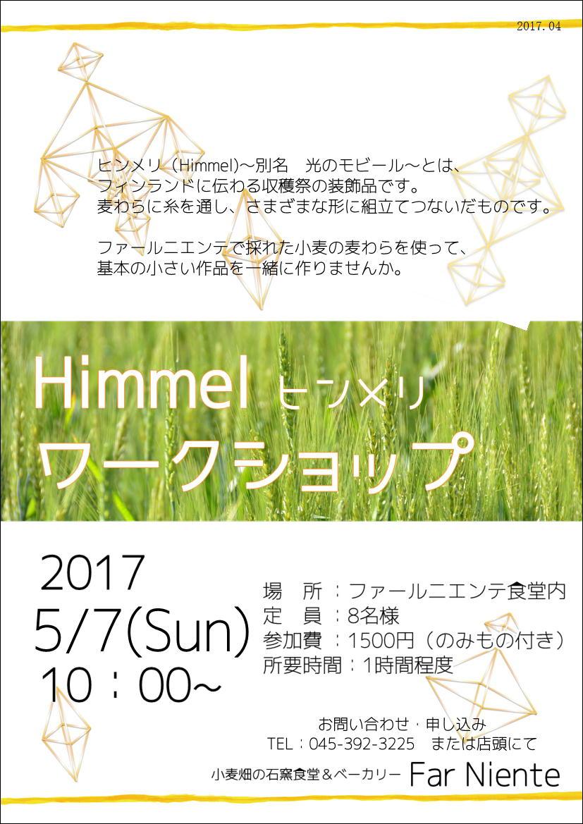 Himmel201705