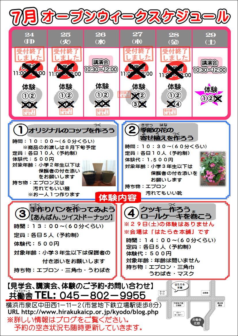 7月11日(火)ブログ