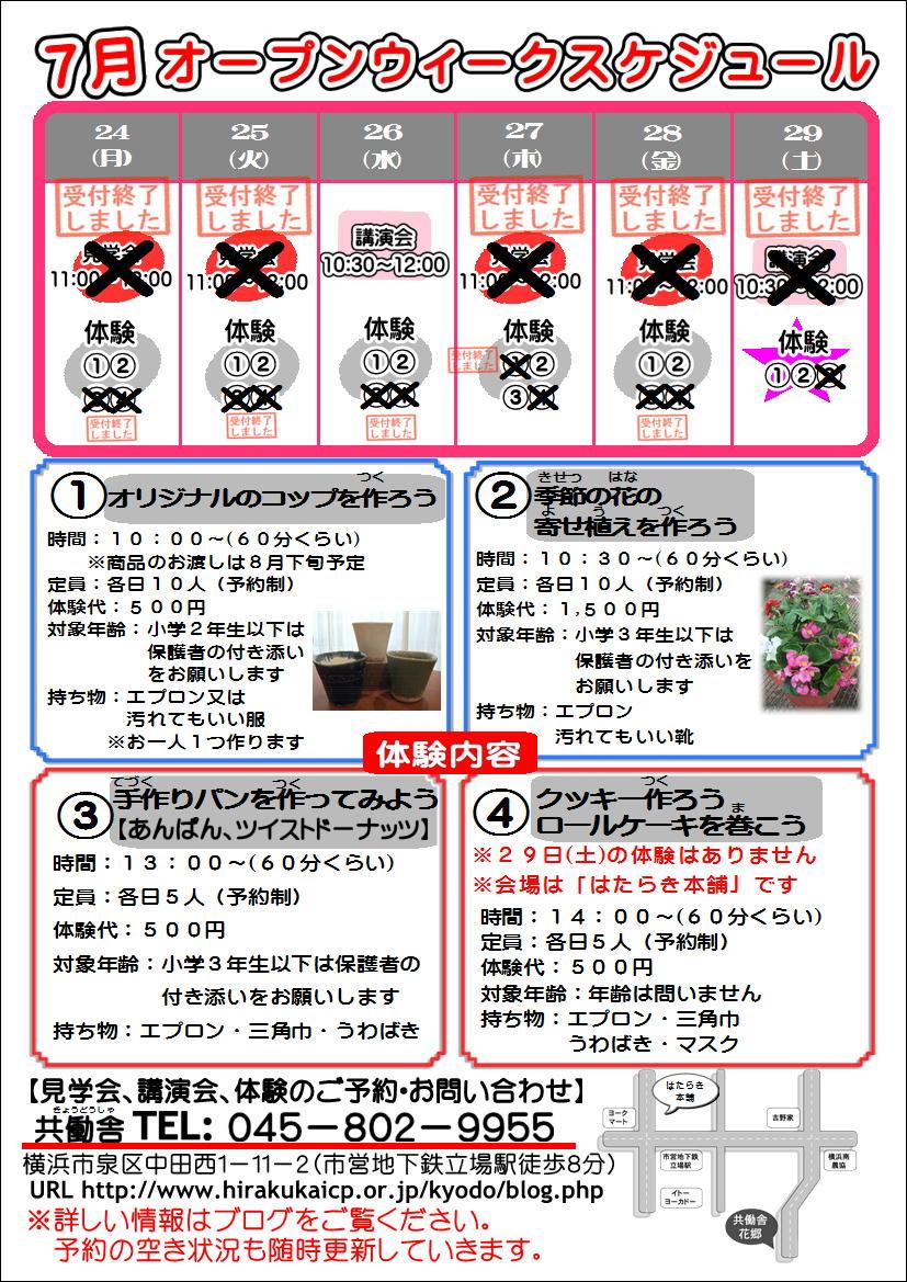 7月13日(木)ブログ