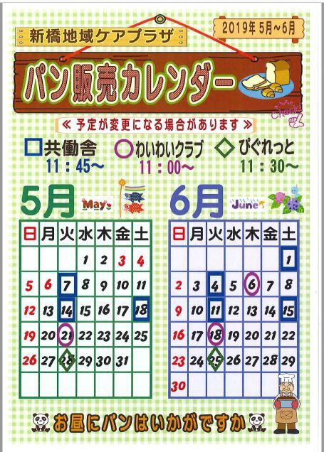 パン販売カレンダー2019年5-6月