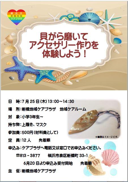 貝がらアクセサリー