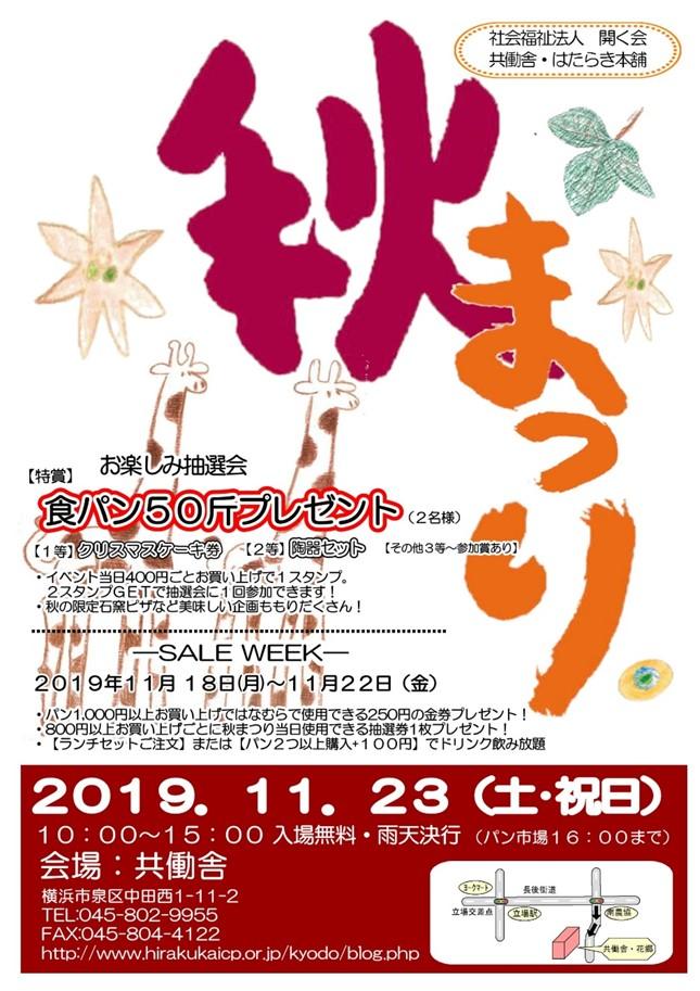 秋祭り2019