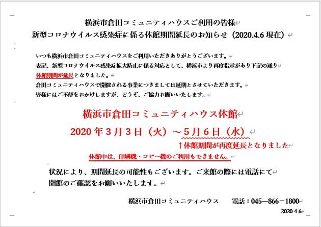 休館期間延長のお知らせ(2020.4.6)