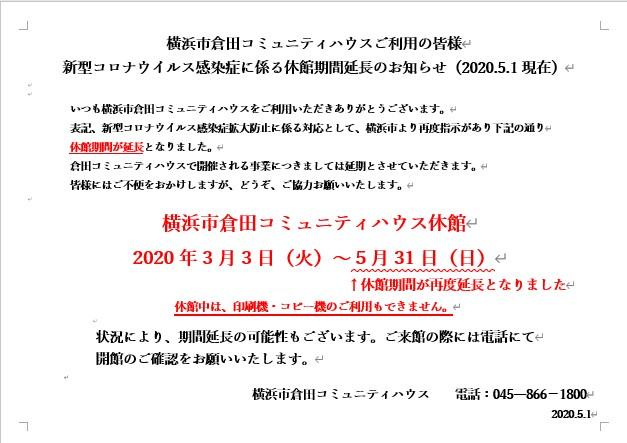 休館期間延長のお知らせ(2020.5.1)