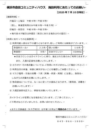 施設利用にあたってのお願い(2020.7.10)