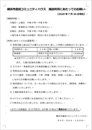 施設利用にあたってのお願い(2020.7.30)