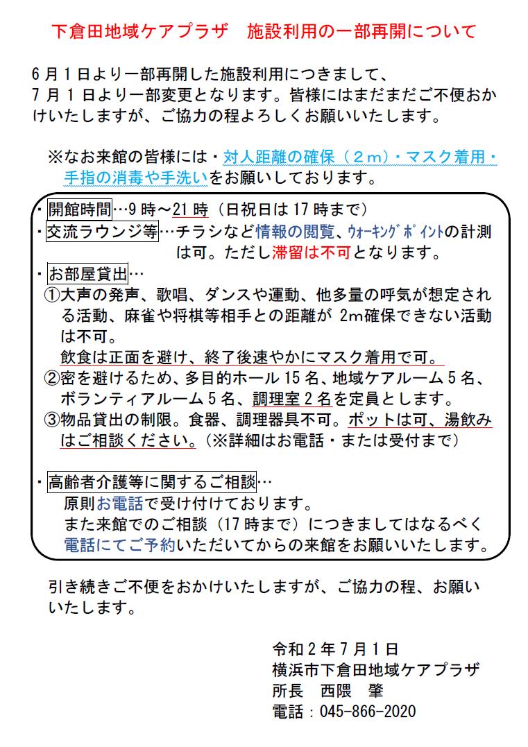 202007掲示用案内板(CP)下倉田改