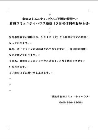 通信10月号休刊のお知らせ