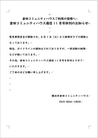 通信11月号休刊のお知らせ