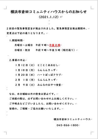 横浜市倉田コミュニティハウスからのお知らせ