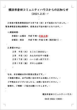 倉田コミュニティハウスからのお知らせ(2021.2.5)