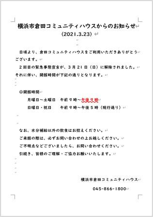 倉田コミュニティハウスからのお知らせ(2021.3.23)