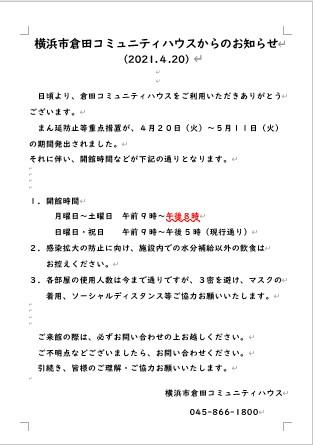 倉田コミュニティハウスからのお知らせ(2021.4.20)