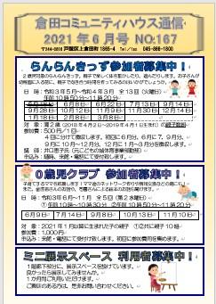 コミュニティハウス通信6月号