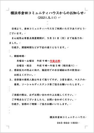 倉田コミュニティハウスからのお知らせ(2012.5.11)