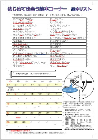コミュニティハウス通信8月号裏jpg
