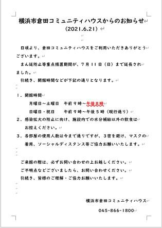 倉田コミュニティハウスからのお知らせ(2021.6.21)