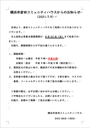 倉田コミュニティハウスからのお知らせ(2021.7.9)