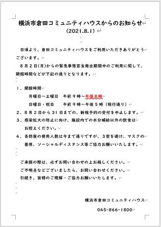 倉田コミュニティハウスからのお知らせ(2021.8.1)
