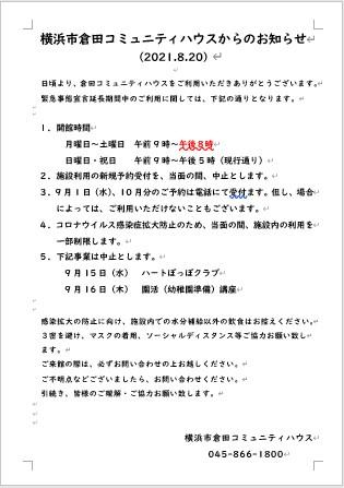 倉田コミュニティハウスからのお知らせ(2021.8.20)