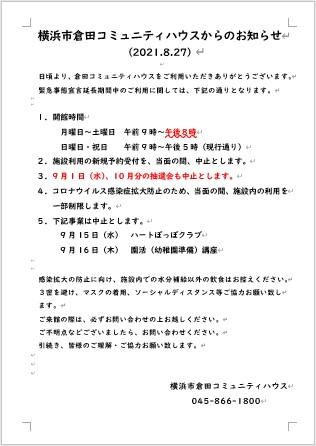 倉田コミュニティハウスからのお知らせ(2021.8.27)