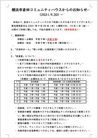 倉田コミュニティハウスからのお知らせ①