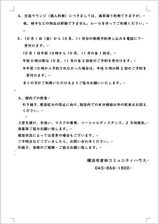 倉田コミュニティハウスからのお知らせ②