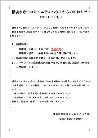 倉田コミュニティハウスからのお知らせ(2021.9.13)