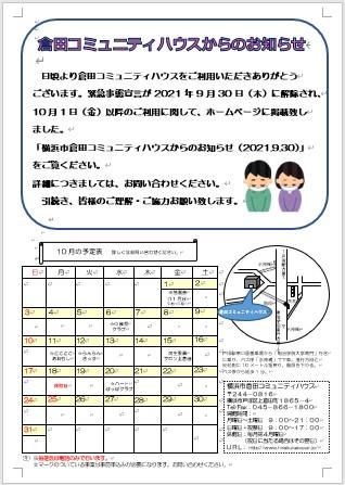 倉田コミュニティハウス通信10月号裏